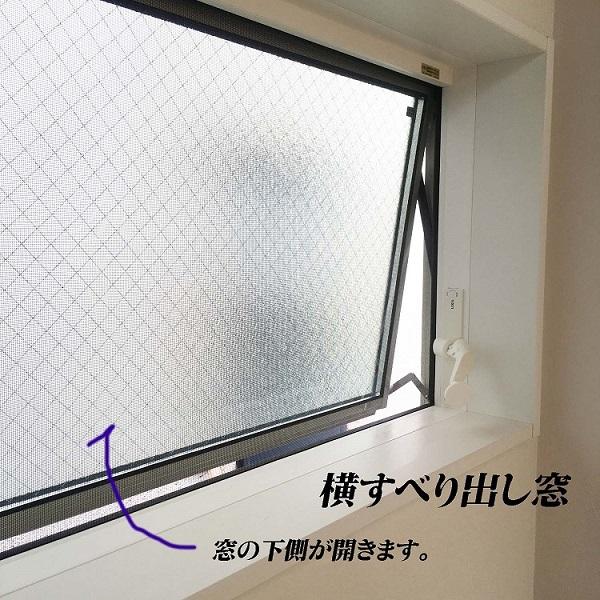 横すべり出し窓 窓 屋外シンク 狭い浴室