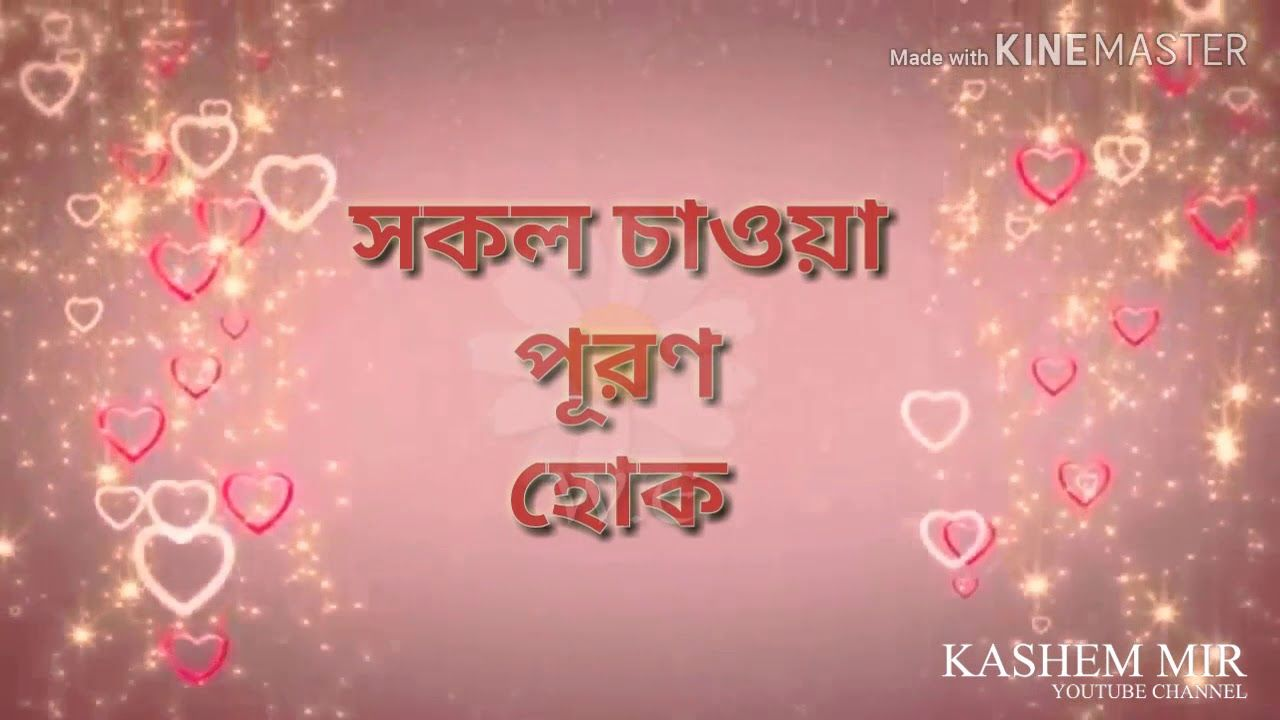 Best Birthday Wishes For Husband In Bengali Bangla Birthday Kobita Best Wishes In Bengali Languag Birthday Wishes Best Birthday Wishes Happy Birthday Wishes