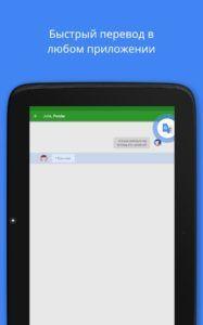Гугл переводчик скачать на андроид бесплатно.