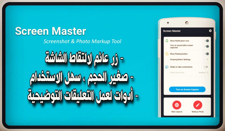 كيف تأخذ لقطة شاشة مطولة او سكرين شوت مطول لشاشة هاتفك الاندرويد Long Screenshot Sake Master Photo