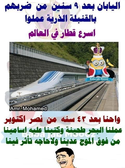 Pin By Amany Ghozlan On نكت ومقاطع ضاحكة Arabic Funny Quotes Funny Jokes Funny Comics Funny