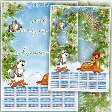 2016 Baby Calendar Template With Photo Frame Psd New Year With
