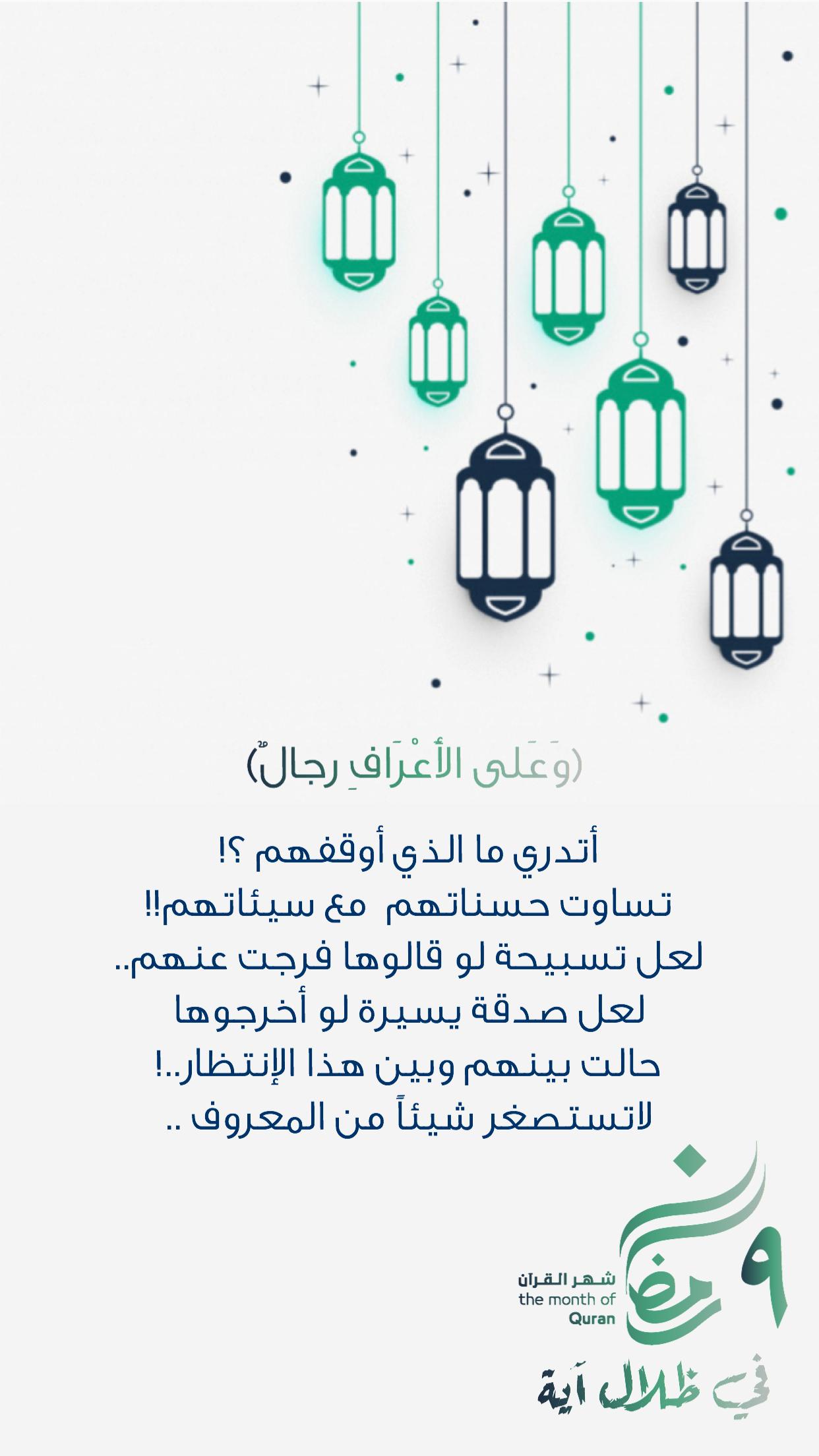 في ظلال آية رمضان شهر القرآن Math Lins Quran