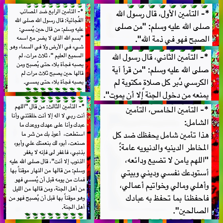 Pin By Trimech Sachokiozo On معلومات عامة Learn Arabic Alphabet Islamic Phrases Learning Arabic