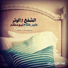 الشفع و الوتر صور Islam Words Texts