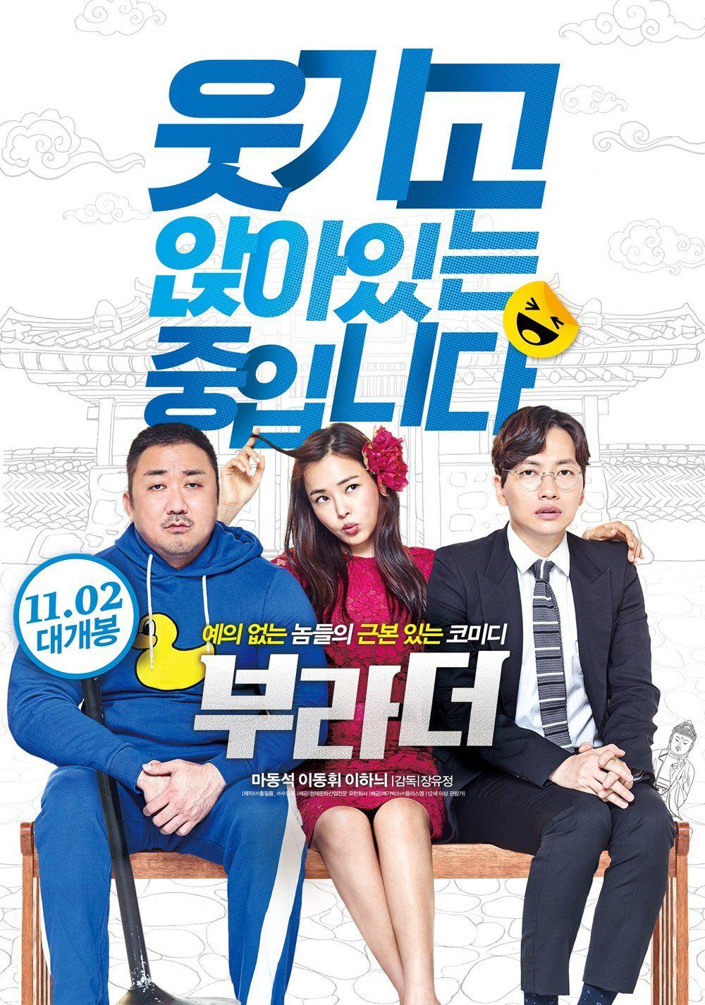 兄弟 The Bros in 2020 Korean drama, Bros, Film