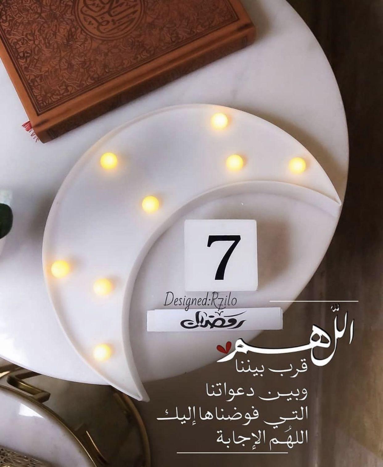 Pin By Zino On علاج لكل شيء Ramadan Day Dark Wallpaper Iphone Ramadan
