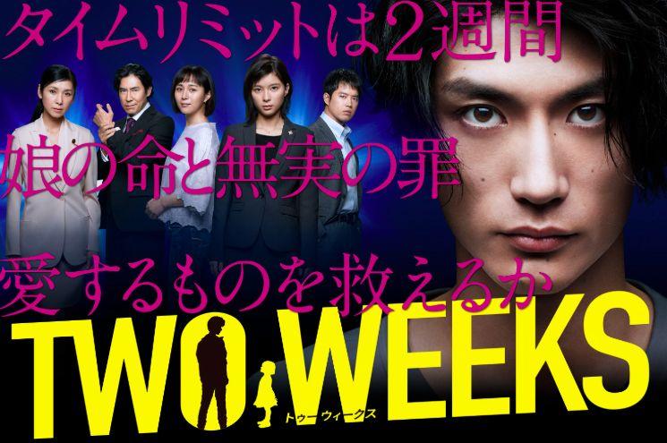 Two Weeks 2020 三浦春馬 ドラマ 日本のドラマ