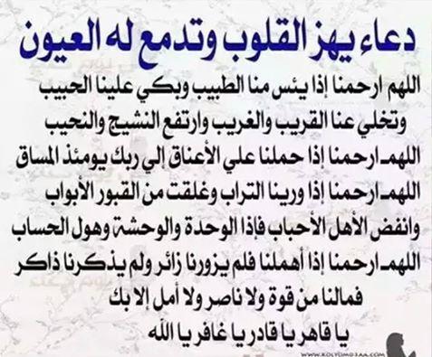 Pin By الشاعر عبدالله محمد القادري On شعبي Islamic Phrases Quran Verses Personal Quotes