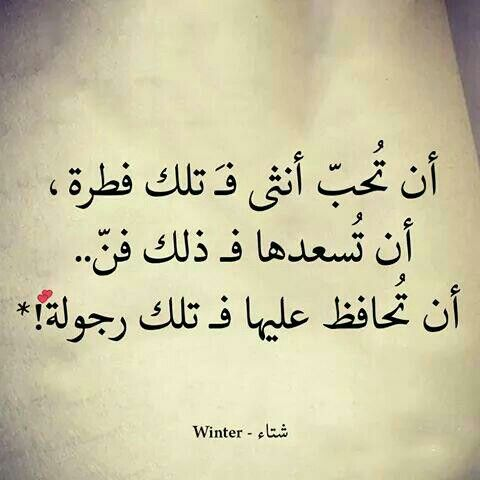 Pin By Hanan Ibrahim On كلمات جميله Quotations Quotes Words
