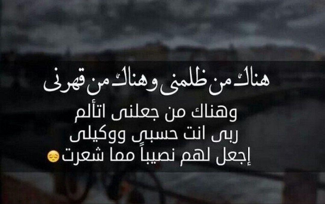 ستدور الدائرة سأرك منكسرا وستراني مبتسما حسبي الله ونعم الوكيل Words Quotes Words Learning Arabic