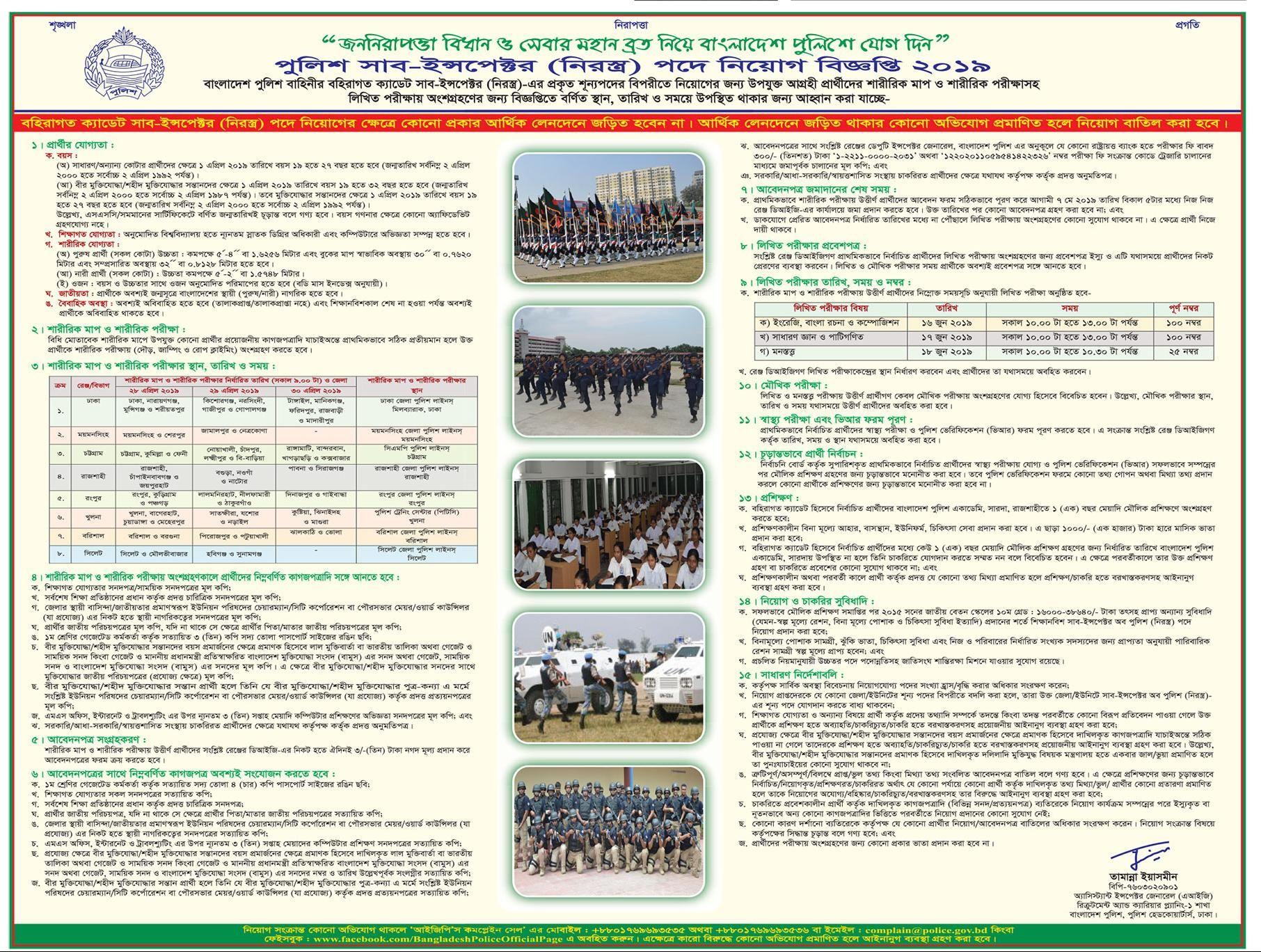 Bangladesh Police Job Circular 2019 - Lekhapora BD Jobs | 111111