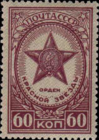 Почтовые марки СССР 1946 года