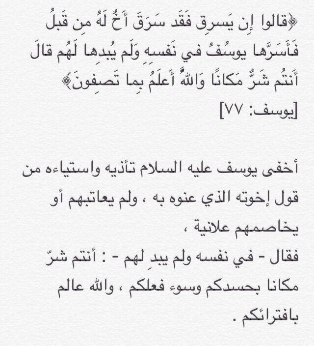 تفسير سورة يوسف