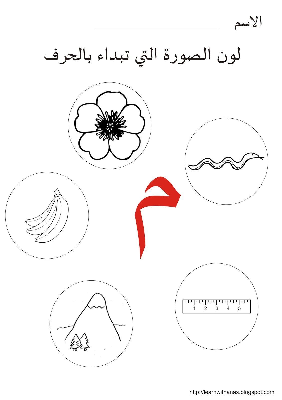 تعلم مع أنس Learn Arabic Alphabet Arabic Alphabet For Kids Arabic Alphabet Letters