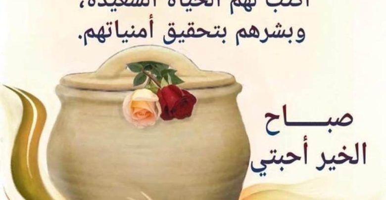 صباح الاحبة عبارات وخواطر صباحية شاركها مع من تحب Decorative Jars Jar Tableware