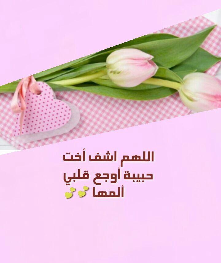 الله اشف أختي Save