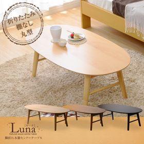 脚折れ木製センターテーブル【-Luna-ルーナ】(丸型ローテーブル)ポイント【楽天市場】