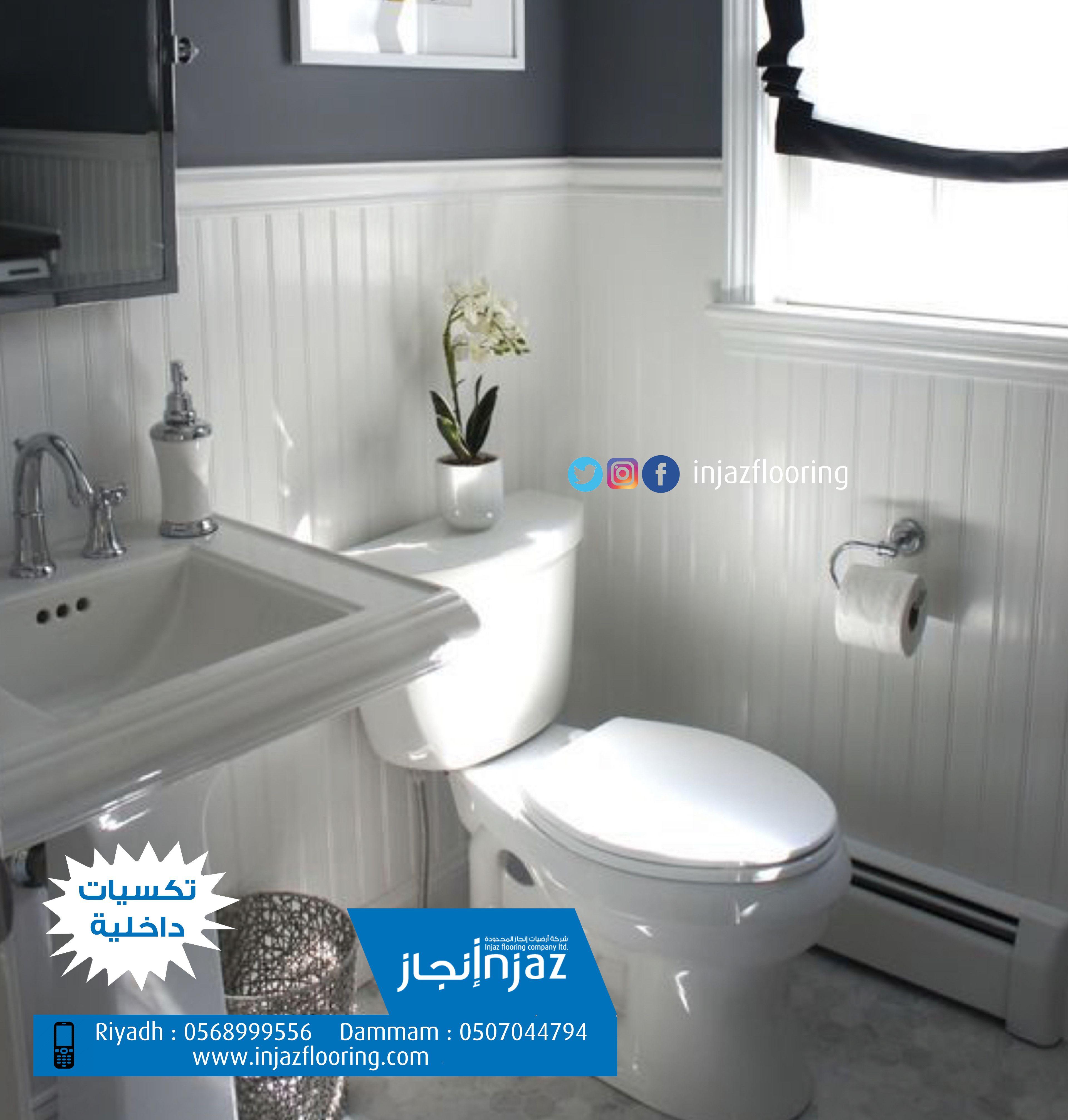تكسيات داخلية Bathroom Toilet