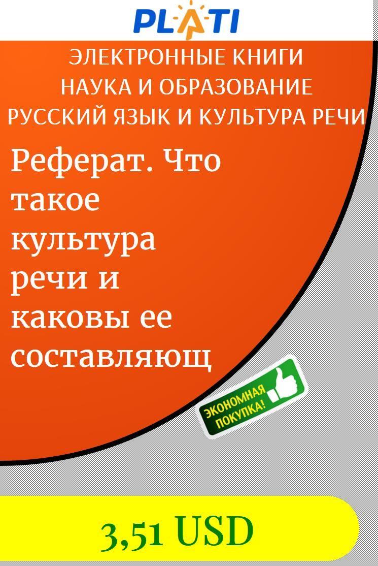 Гдз хохлов русский язык и культура речи