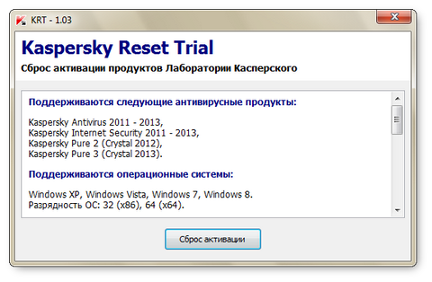 Get latest Kaspersky Reset Trial 1.03 (2013) with Tutorial Free Download ~ Shak Zone - Download Full Version Software | Android Apps | Android Games | Free VPN | Proxies.