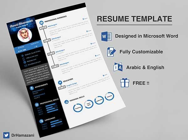 free premium resume template in word arabic english