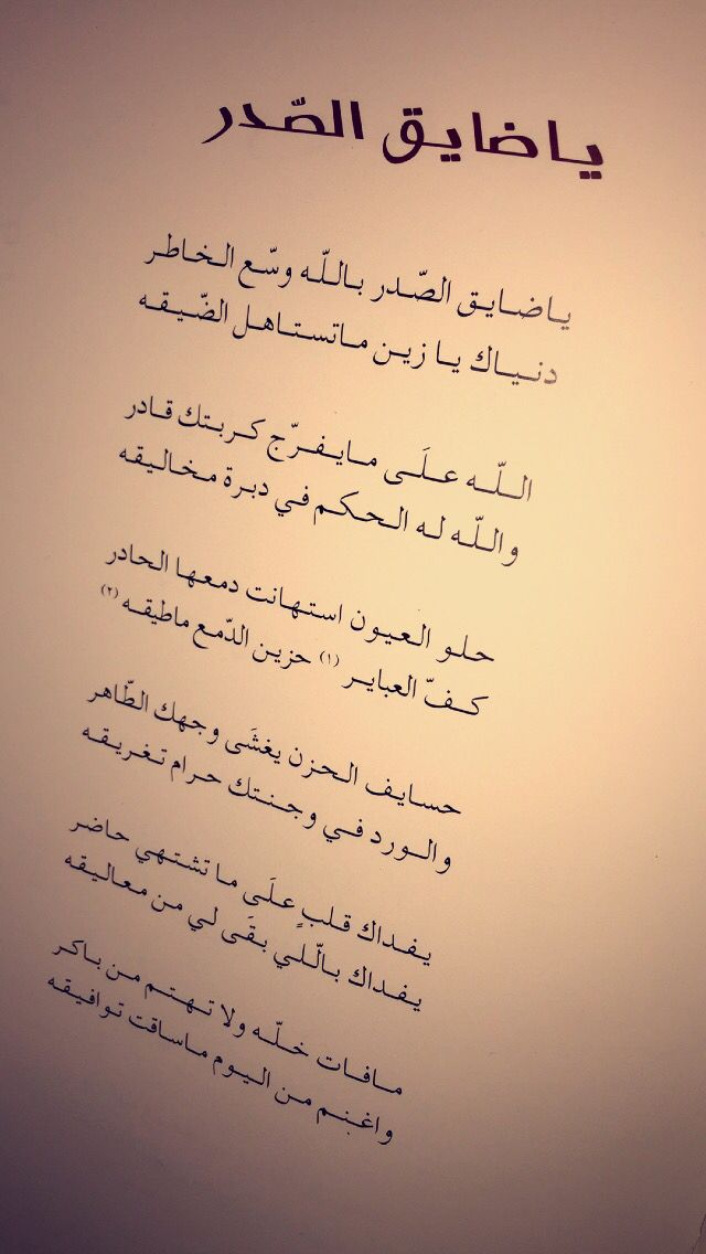 Pin By Kaki Alhajri On قصيد خالد الفيصل People Quotes Music Quotes Quotes