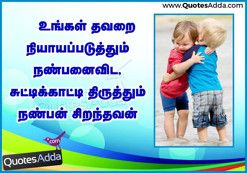 top-tamil-friendship-lines-good-happy-friendship-true ...