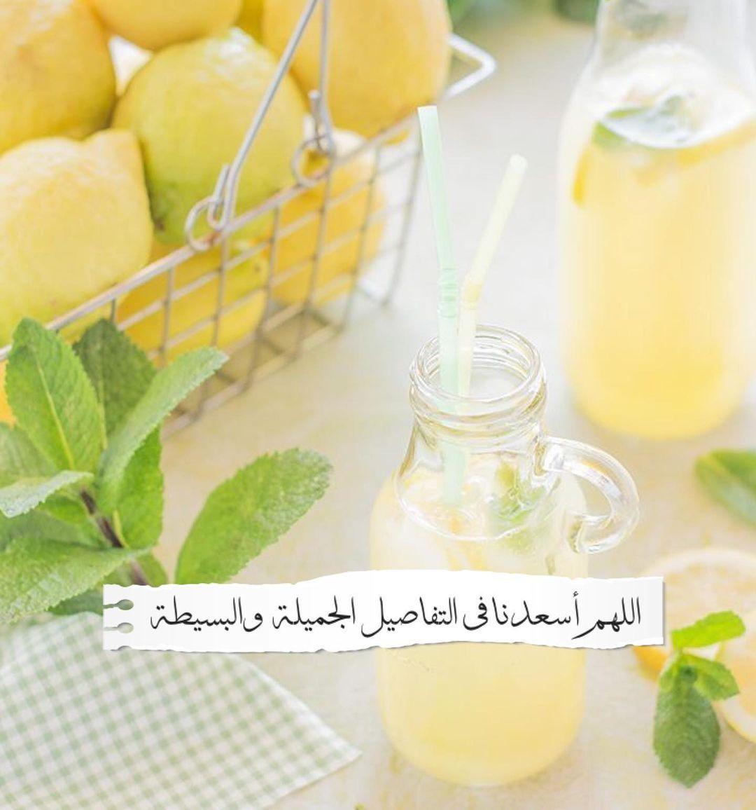 Aljanah On Instagram أذكار إسلامية ديني دين اسلام اسلامي هاشتاق اذكار صور رمزيات خلفيات تذكير دنيا الاخرة استغ Fruit Qoutes Fun Stickers