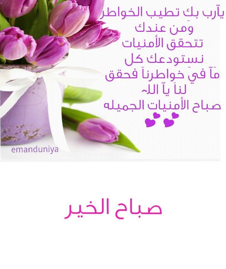 صباح الخير Good Morning Good Night Cool Words Gd Morning
