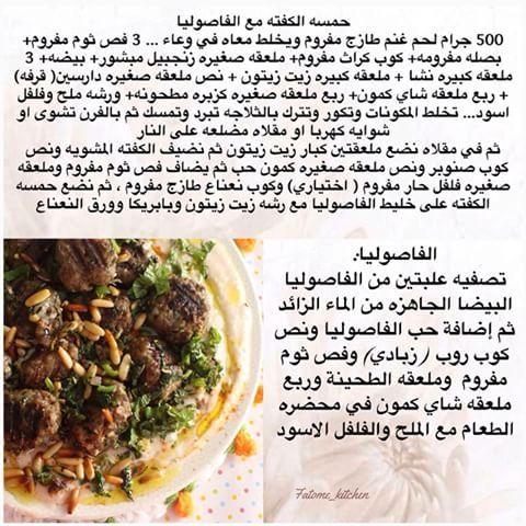 حمسة الكفته مع الفاصوليا Cooking Foodie Food