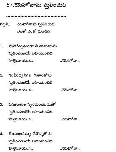 Tamil Christian Songs Lyrics Pdf / Little Light