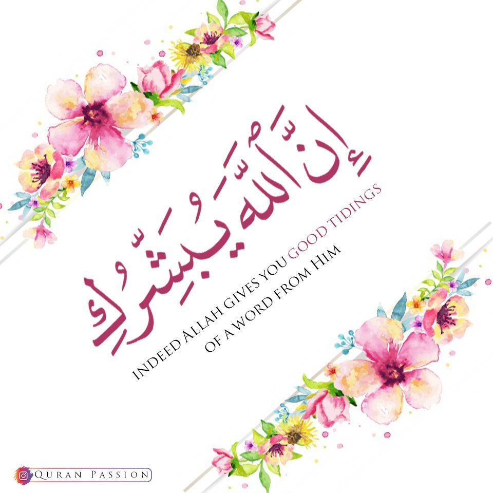 انت المقصود ان الله يبشرك Allah Quran Faith