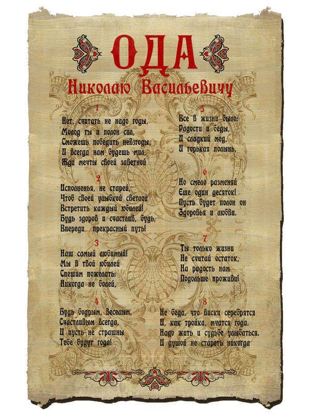 Поздравление на старославянском с днем рождения