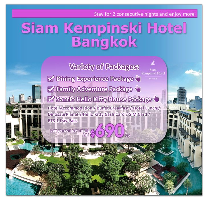 Siam Kempinski Hotel Bangkok Summer Package - includes Hotel Accommodation / Buffet Breakfast / Hotel Lunch / DinosaurPlanet / Hello Kitty Cash Card / SIM Card / BTS 1 Day Pass - only at HK$690up/person/night. Details: http://www.asiatravelcare.com/mktg/20150501_siam_kempinski_hotel_package-eng.htm