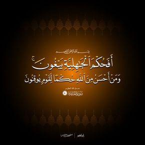 لوحات قرآنية جميلة Abdo Fonts Islamic Calligraphy Quran Arabic Islamic Caligraphy