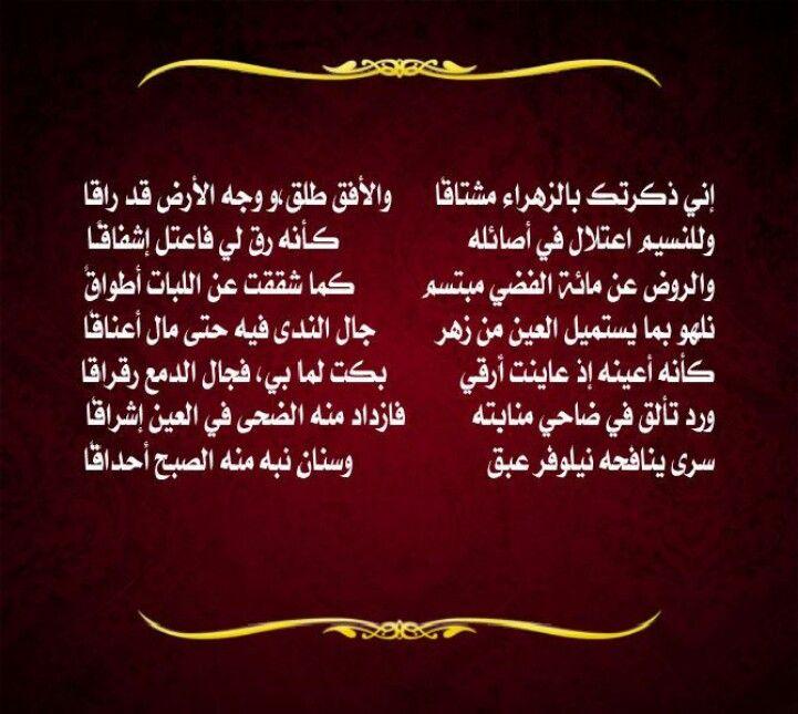 ابن زيدون Verses Poems Poets