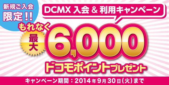 DCMX 入会&利用キャンペーン