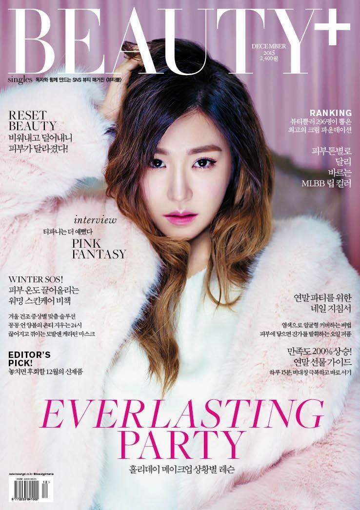 티파니 _ '뷰티쁠(Beauty+)' 2015년 12월호 화보 :: Yurui (LovAEnAi)