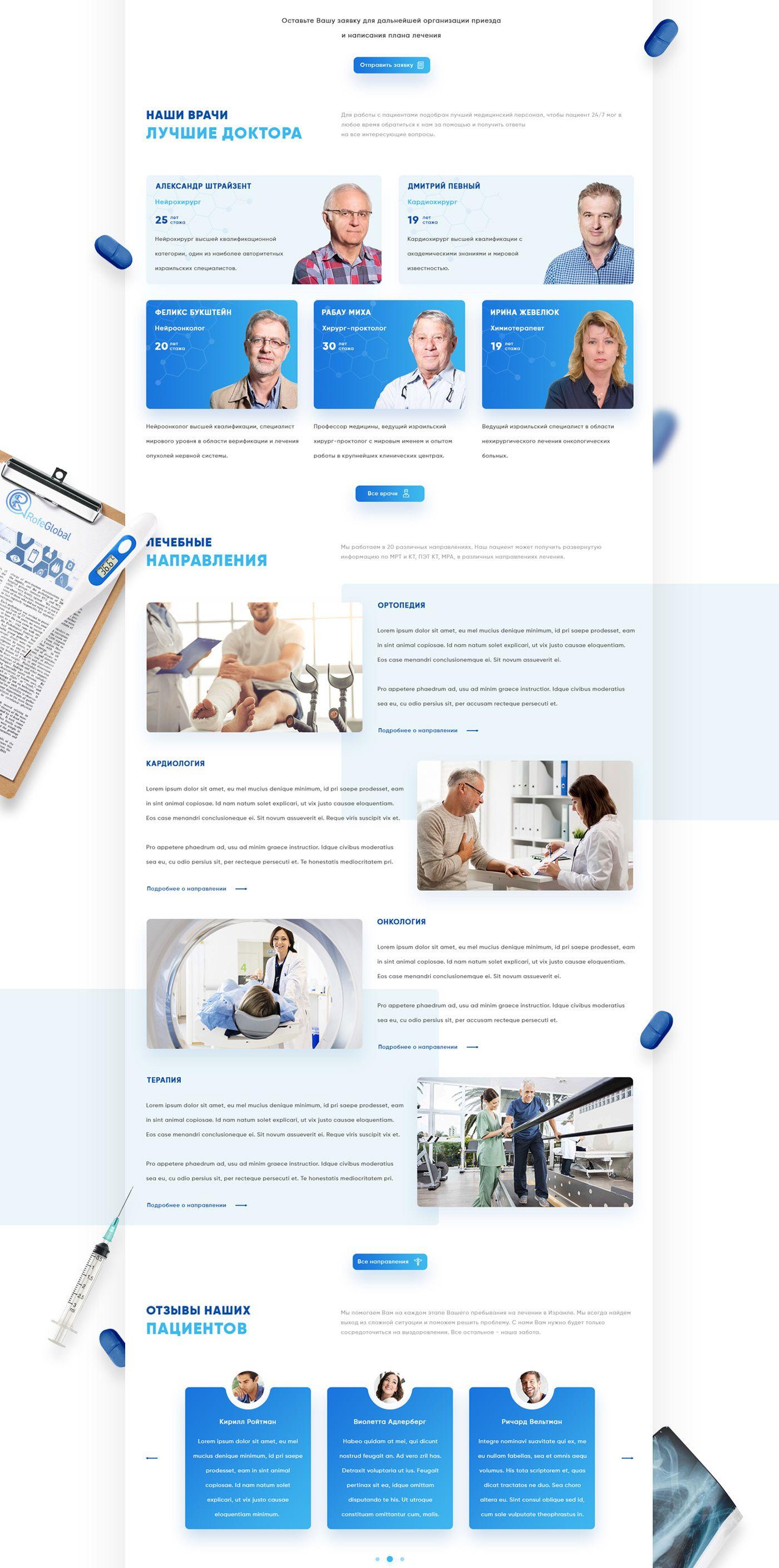 Israel Medical Clinic Website Design On Behance Medical Website Design Medical Clinic Design Clinic Design