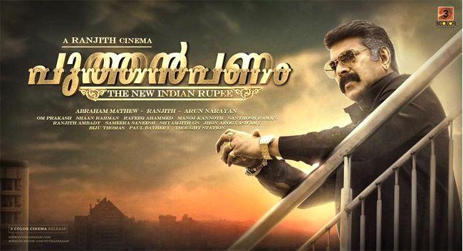 Malayalam film rajamanikyam online dating