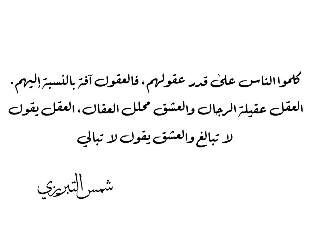 شمس التبريزي Rumi Love Quotes Beautiful Quotes Cool Words