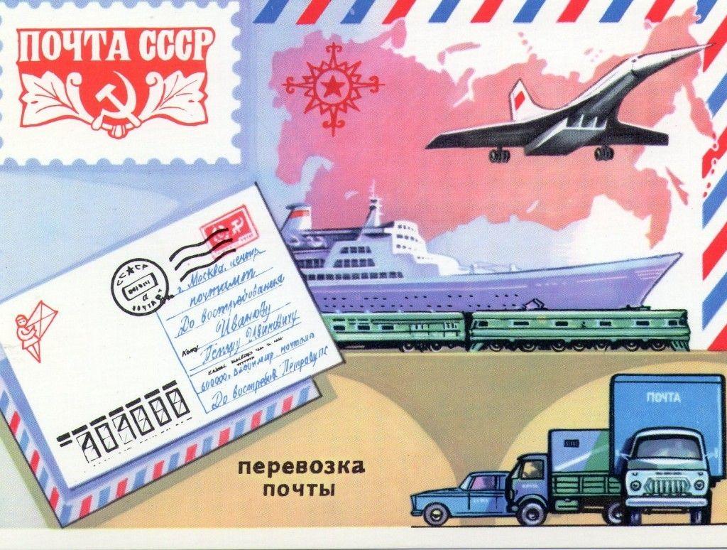 История открыток в россии и ссср