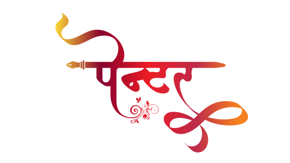Pin on Hindi font and Indian logo online