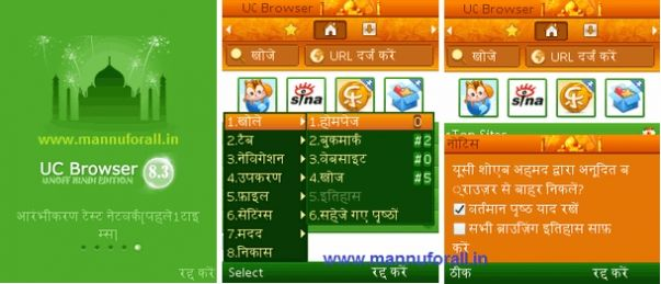 Uc Browser Java Game