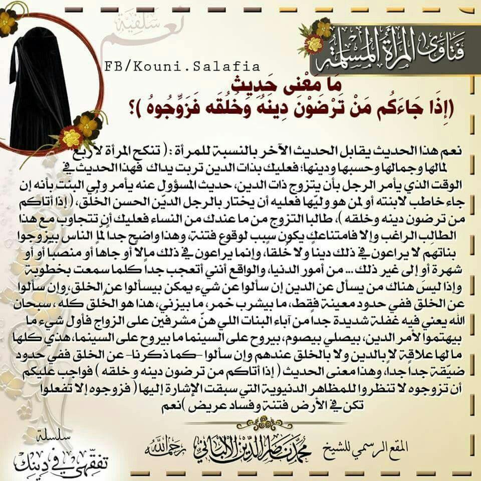 Pin By زهرة الياسمين On فتاوي المرأة المسلمة Igis Islam Real