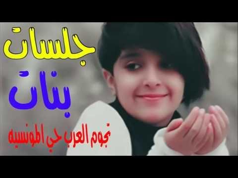 اغاني جلسات صوت الخليج بنات فقط Youtube Music Enjoyment