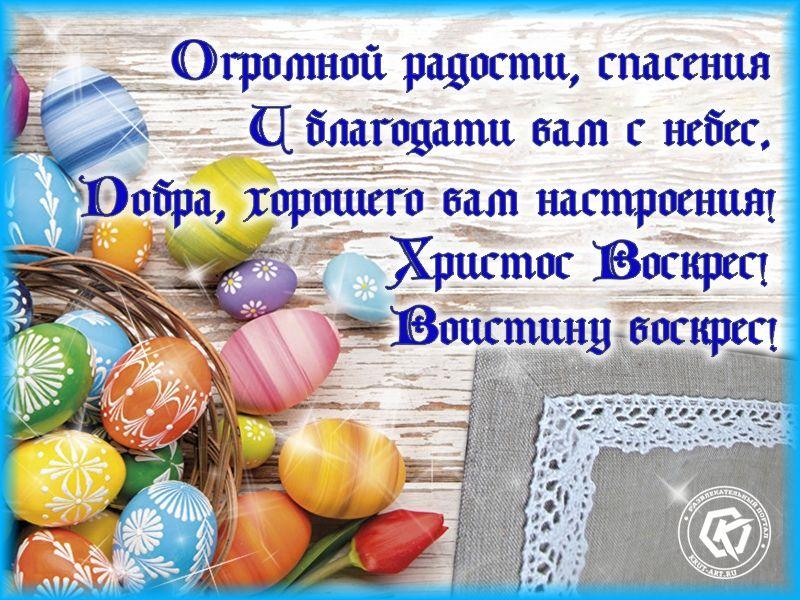 Hristos Voskres Ot Dushi Pozdravlyayu S Prazdnikom Pashi I Hochu
