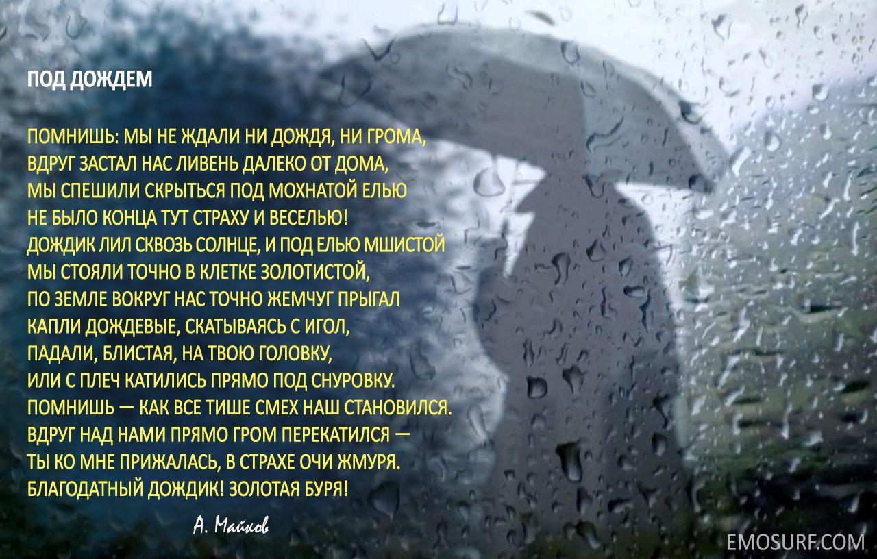 Картинки со стихами о дожде, открытка дню матери