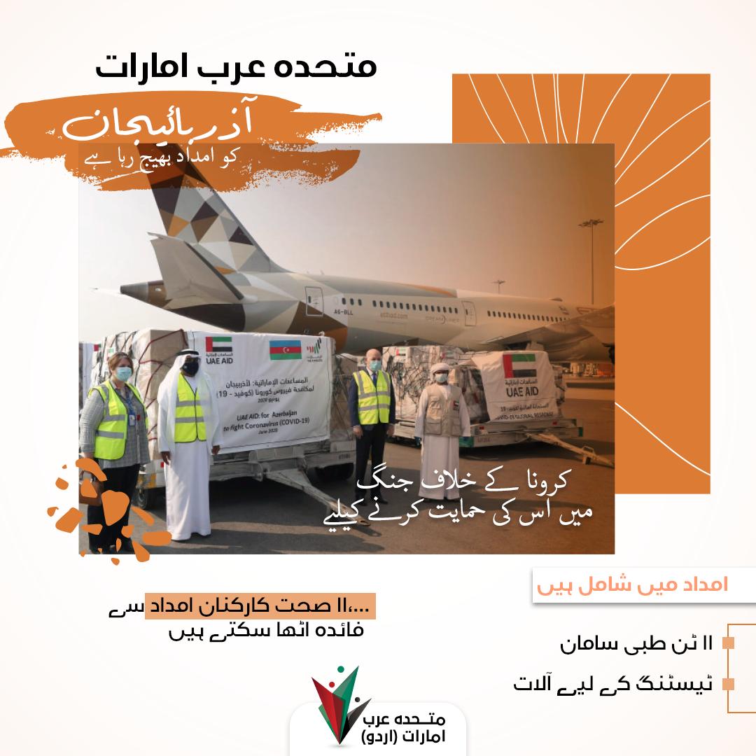 متحدہ عرب امارات آذربایجان کو بھی طبی امداد بھیج رہا ہے Medical Supplies Uae Azerbaijan